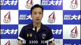 西日本スポーツ杯  2号艇 川崎 智幸