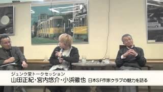 山田正紀・宮内悠介・小浜徹也 日本SF作家クラブの魅力を語る
