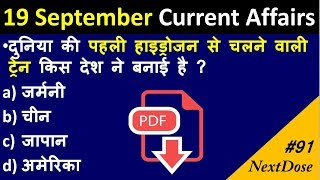 Next Dose #91 | 19 September 2018 Current Affairs | Daily Current Affairs | Current Affair In Hindi