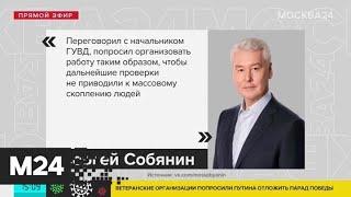 Собянин заявил о необходимости автоматизированной проверки пропусков в метро - Москва 24
