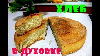 Хлеб рецепт Белый ХЛЕБ в духовке ДОМАШНИЙ хлеб Выпечка хлеба Тесто для хлеба от Сани Сибиряка