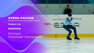 Юноши Короткая программа Йошкар Ола Кубок России по фигурному катанию 2021 22