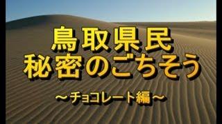 局地的に爆発的人気を誇る食べ物があるという。 それは山陰・鳥取県にも...