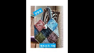 양말목 공예 / 조각매트 가방2^^