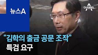 """주호영 """"김학의 출금 공문 허위작성 의혹""""…특검 요구 …"""