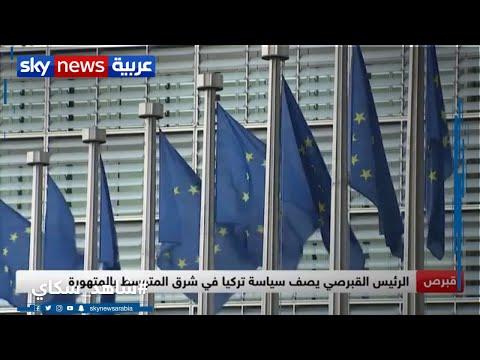 الرئيس القبرصي يصف سياسة تركيا في شرق المتوسط بالمتهورة  - نشر قبل 1 ساعة