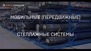 """Мобильные металлические стеллажи(Компания """" First Logistik """" специализируется на проектировании, создании и сборке передвижных мобильных стеллаж..., 2015-09-21T06:16:23.000Z)"""