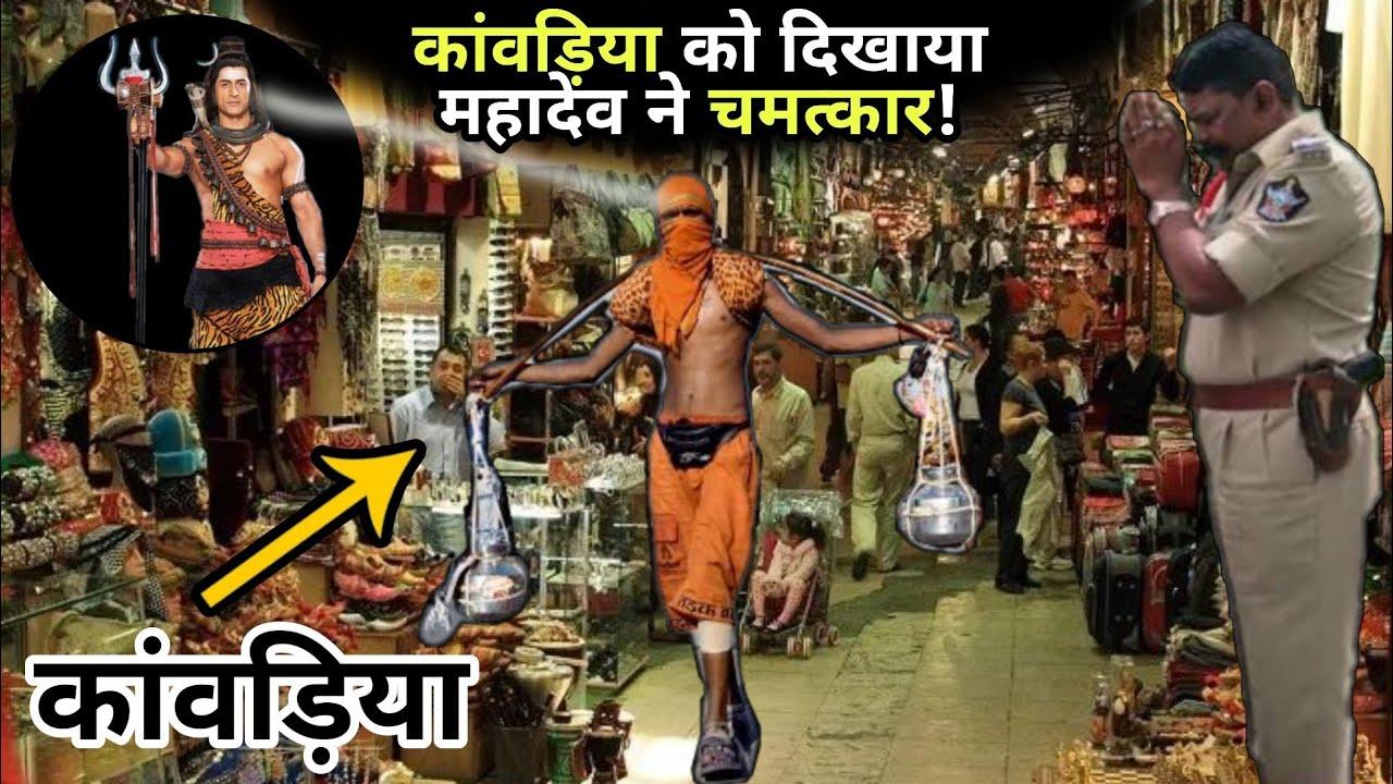 सावन में कांवड़ ले जाते कांंवड़िया को दिखाया महादेव ने चमत्कार। || सावन चमत्कार || Mahadev Chamatkar