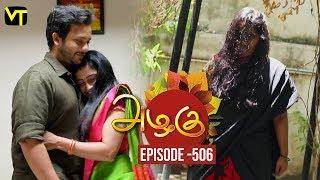 Azhagu Tamil Serial | அழகு | Episode 506 | Sun TV Serials | 18 July 2019 | Revathy | VisionTime