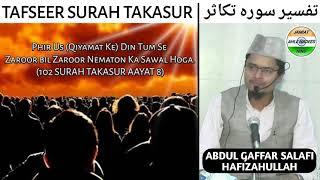 Tafseer surah takasur | تفسیر سورہ تکاثر | abdul gaffar salafi hafizahullah