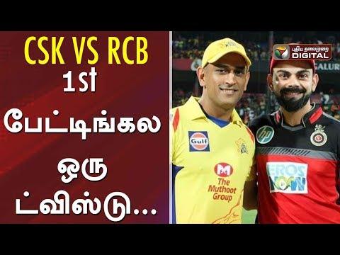 CSK Vs RCB 1st Match   CSK 1st  பேட்டிங்கல ஒரு ட்விஸ்டு...   #MSdhoni #CSK #RCB #ViratKohli #IPL2019