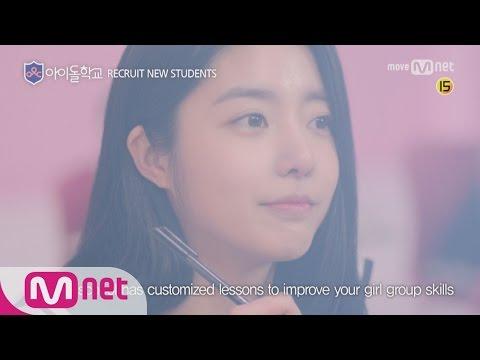 [Worldwide Recruitment] Mnet IDOL School 'We are recruiting Beautiful Freshmen.'