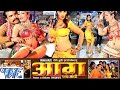 Download HD आग एगो आँधी - Bhojpuri Full Movie | Aag Ago Andhi - Bhojpuri Hot Film 2015 MP3 song and Music Video