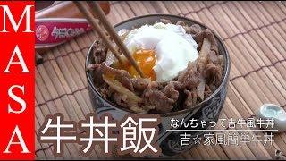 簡單吉☆家風牛丼/ gyu don《MASAの料理ABC》