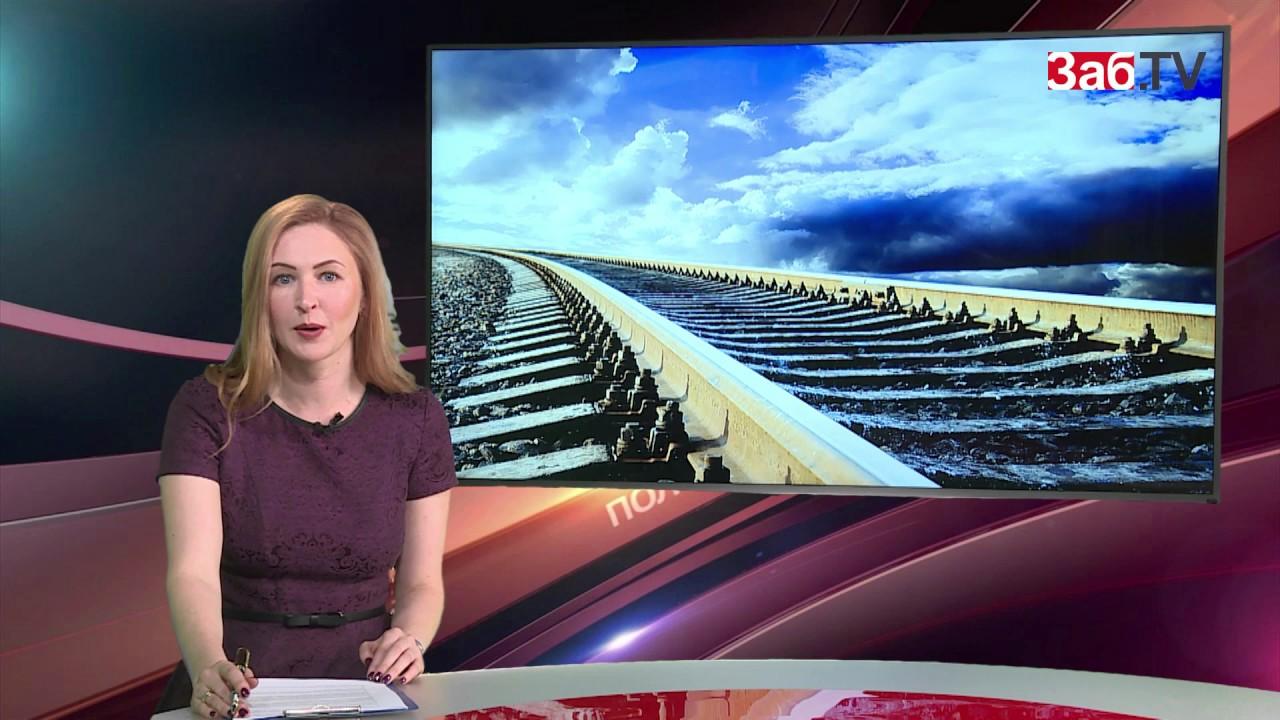 Начальник Забайкальской железной дороги арестован
