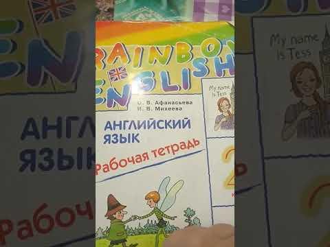Английский язык 2 класс Афанасьева