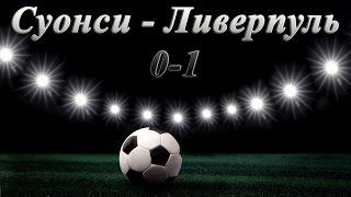 Суонси Сити - Ливерпуль 0:1   Чемпионат Англии