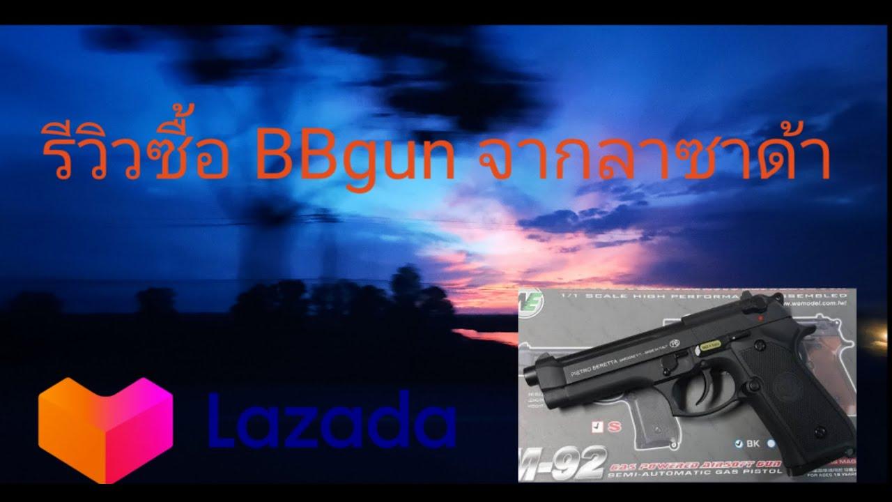 รีวิวซื้อBBgun ใน lazada | we baretta m92