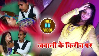 #VIDEO_SONG_2021- JWANI KI KIRICH PAR #new_Bhojpuri_song !! singer - Murli Kishan !!