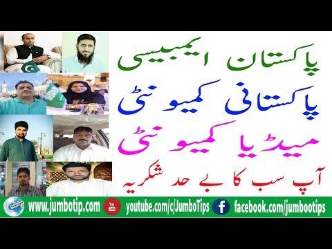 Thanks To Everyone   Pakistani Embassy Riyadh   Pakistani Community Dammam And Media Community