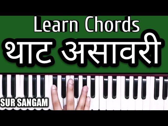 Lesson#76 - कॉर्ड सीखने का सबसे आसान तरीका - Lesson #9 ( Learn Chord That Asawari )