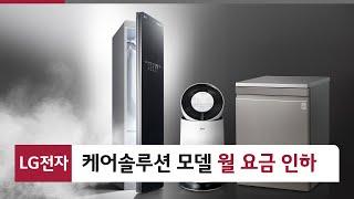 [LG 케어솔루션] 월…