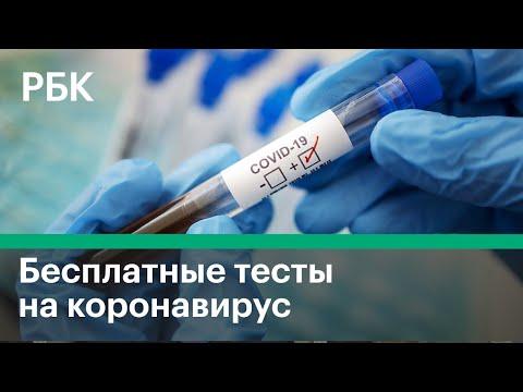 В Москве открылись пункты бесплатного ПЦР-тестирования на коронавирус