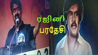 #Seeman Latest speech||#Rajinikanth||#TN Politics||#Vijay||#Raghava lawrence