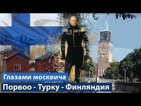 Самый российский город Финляндии - Порвоо