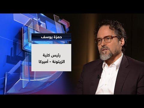 رئيس كلية الزيتونة حمزة يوسف في حديث العرب  - نشر قبل 1 ساعة