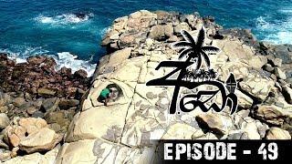 අඩෝ - Ado | Episode - 49 | Sirasa TV Thumbnail