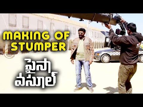 Paisa Vasool Making Of Stumper 101 | Nandamuri Balakrishna, Shriya Saran | Puri Jagannadh