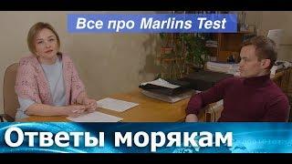 Ответы Морякам: Все про Marlins Test.