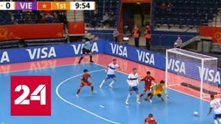Победа в мини-футболе, драка фанатов и новый сезон Единой лиги ВТБ - Россия 24 
