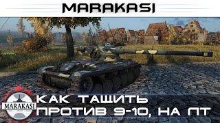Как тащить против 9-10, на лт World of Tanks редкие медали