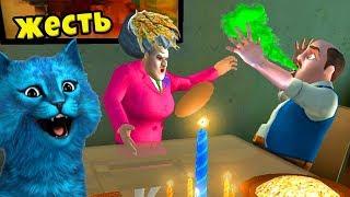 ЧЕРВЯКИ на УЖИН Свидание Бабка Учительница Мисс Ти Scary Teacher 3D ДЕЛАЮ КОНЦОВКУ против MISS T