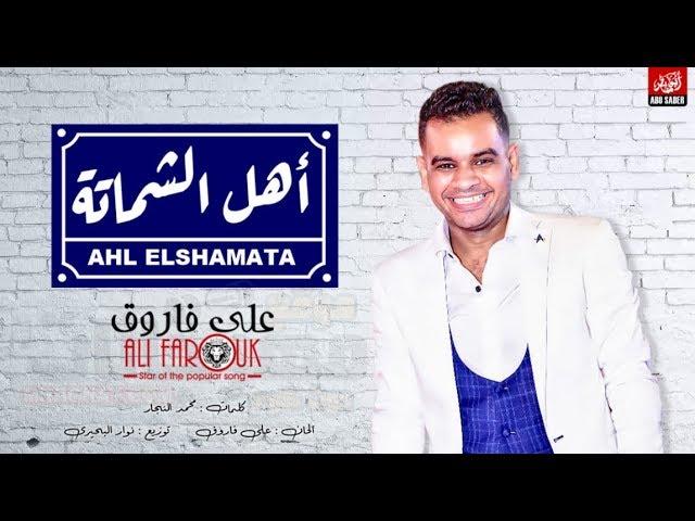 على فاروق اغنية اهل الشماتة / على فاروق 2019   AHL ELSHMaTa Ali Farouk