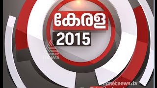 Kerala Politics 2015 30th Dec 2015