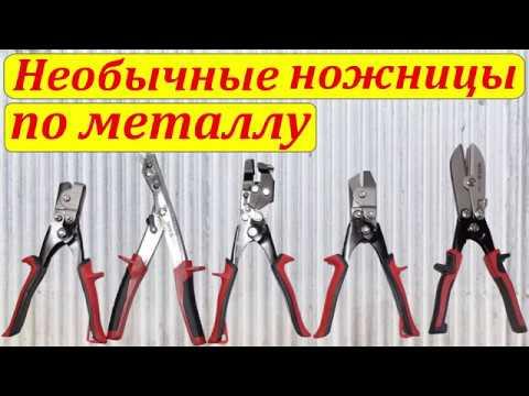 Ножницы по металлу: высечные, вырубные, шлицевые, фигурные.