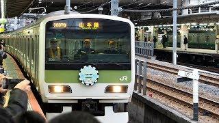 2020/01/19 【ヘッドマーク付 出区】 山手線 E231系 トウ506編成 大崎駅 | JR East: E231 Series ToU 506 Set at Osaki