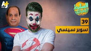 السليط الإخباري - سوبر سيسي | الحلقة (39) الموسم السابع