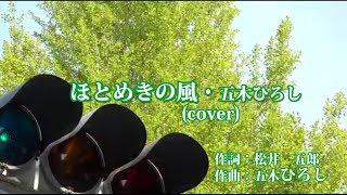 ほとめきの風 / 五木ひろし ( cover )