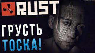 RUST #216 - ГРУСТЬ И ТОСКА, КОГДА ПРОТИВ ТЕБЯ МНОГО КЛАНОВ!