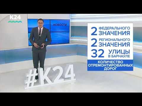 05.02.2018 г. Телеканал Катунь24
