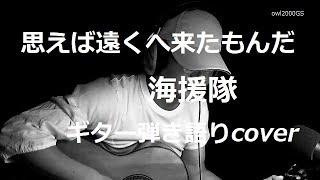海援隊の「思えば遠くへ来たもんだ」を歌ってみました・・♪ 作詞:武田...