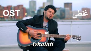 Nabeel Shauqat Ali New Song Ghalati Without Dialogues Full Song 2020 ARY Digital Drama