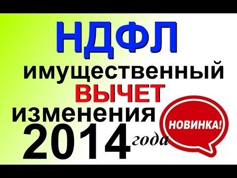 Имущественный ВЫЧЕТ по НДФЛ изменения 2014 года