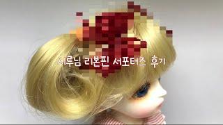 시루님 리본핀 서포터즈 후기 // 리본핀 개봉기 // …