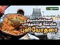 திருவல்லிக்கேணி பார்த்தசாரதி கோயில் புளியோதரை சுவைக்கலாம் வாங்க! | Puthuyugam TV