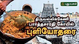 திருவல்லிக்கேணி பார்த்தசாரதி கோயில் புளியோதரை சுவைக்கலாம் வாங்க!   Puthuyugam TV